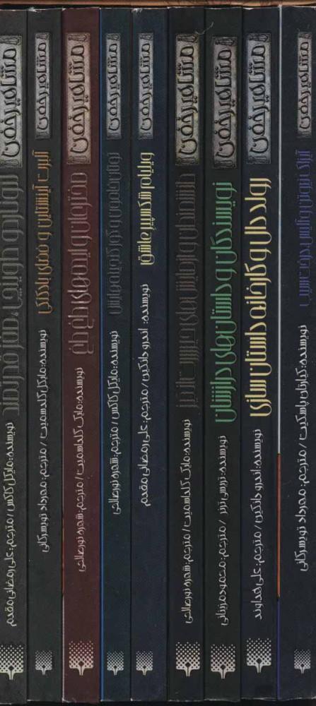 مجموعه مشاهیر خفن (9جلدی،باقاب)