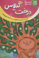 خداشناسی خردسالان 2 (درخت گیلاس)،(گلاسه)
