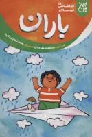 خداشناسی خردسالان 3 (باران)،(گلاسه)