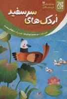 خداشناسی خردسالان 4 (اردک های سر سفید)،(گلاسه)