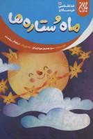 خداشناسی خردسالان 5 (ماه و ستاره ها)،(گلاسه)