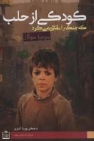 کودکی از حلب که جنگ را نقاشی می کرد