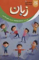 خداشناسی خردسالان13 (زبان)،(گلاسه)