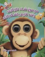 کتاب چشمکی 1 (میمون شاد نازنازی رفته قایم باشک بازی)،(گلاسه)