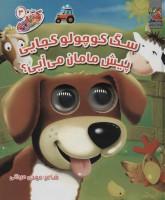 کتاب چشمکی 3 (سگ کوچولو کجایی پیش مامان می آیی؟)،(گلاسه)