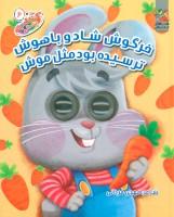 کتاب چشمکی 6 (خرگوش شاد و باهوش ترسیده بود مثل موش)،(گلاسه)