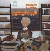 دنیای هنر نامداران جهان (زندگینامه آلبرت انیشتین)