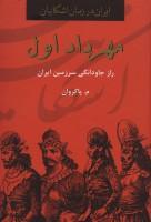مهرداد اول،راز جاودانگی سرزمین ایران (ایران در زمان اشکانیان)