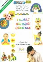 تغذیه و آشپزی برای همه کودکان (تعلیم و تربیت بنیادین)،(گلاسه)
