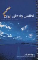 اطلس جاده ای ایران (گلاسه،سیمی)