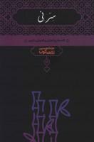 سر نی (نقد و شرح تحلیلی و تطبیقی مثنوی)،(2جلدی)