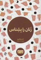 کتاب کوچک (زنان را بشناس)