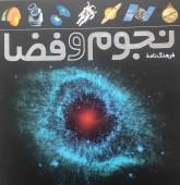 فرهنگ نامه ی نجوم و فضا (گلاسه)