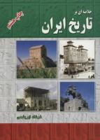 خلاصه ای بر تاریخ ایران