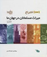 1001 اختراع (میراث مسلمانان در جهان ما)،(گلاسه)
