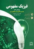 فیزیک مفهومی 3 (الکتریسیته و مغناطیس،نور)