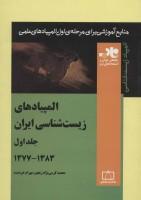 المپیادهای زیست شناسی ایران 1 (منابع آموزشی برای مرحله ی اول المپیادهای علمی)،(1383-1377)