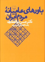 باورهای عامیانه مردم ایران