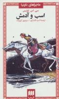 ماجراهای نارنیا 5 (اسب و آدمش)