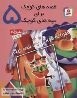 قصه های کوچک برای بچه های کوچک 5 (قورباغه خجالتی و 5 قصه دیگر)،(گلاسه)