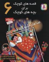 قصه های کوچک برای بچه های کوچک 6 (صداهای شب و 5 قصه دیگر)،(گلاسه)