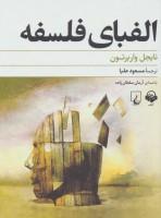 کتاب سخنگو الفبای فلسفه (باقاب)