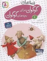 مجموعه قصه های گوگولی برای بچه های گوگولی (10جلدی)