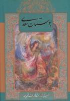 بوستان سعدی با مینیاتور (2زبانه،گلاسه،باقاب)