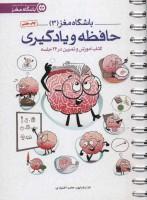باشگاه مغز 3 (حافظه و یادگیری:کتاب آموزش و تمرین در 24 جلسه)