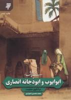 زندگی پرافتخار ابو ایوب و ابو دجانه انصاری (دو الگوی مقاومت)