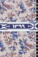سالنامه پارچه ای 1399 (4طرح)،(سیمی)