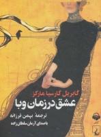 کتاب سخنگو عشق در زمان وبا (باقاب)