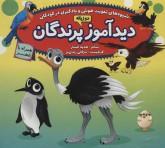 دیدآموز پرندگان،همراه با شعر (2زبانه)