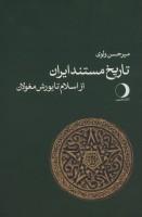 تاریخ مستند ایران (از اسلام تا یورش مغولان)