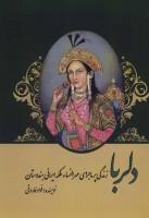 دلربا (زندگی پرماجرای مهرالنساء ملکه ایرانی هندوستان)