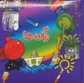 بخون و بچین کوچولو12 (کتاب پازل رنگ ها)،(2زبانه،گلاسه)