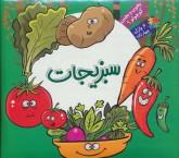 بخون و بچین کوچولو 9 (کتاب پازل سبزیجات)،(2زبانه،گلاسه)