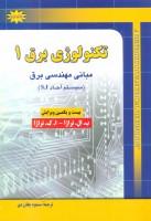 تکنولوژی برق 1 (مبانی مهندسی برق)