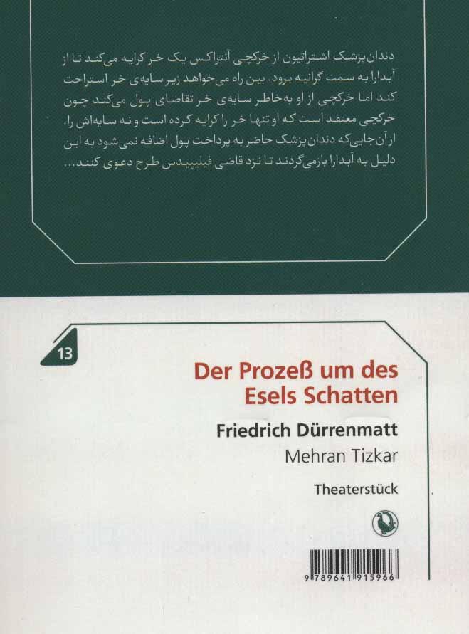 کشمکش بر سر سایه ی خر (نمایشنامه سوئیس)