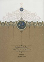 حماسه مسیب نامه (پیش درآمد ابومسلم نامه،روایت بزرگ آسیای میانه)،(3جلدی)
