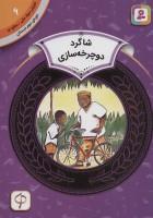 آموزش سواد مالی 6:شاگرد دوچرخه سازی (دوره ی دوم دبستان،سطح دو)،(گلاسه)