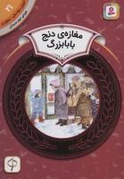 آموزش سواد مالی21:مغازه ی دنج بابابزرگ (دوره ی دوم دبستان،سطح دو)،(گلاسه)