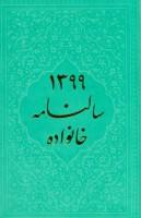 سالنامه خانواده 1399 (4رنگ)