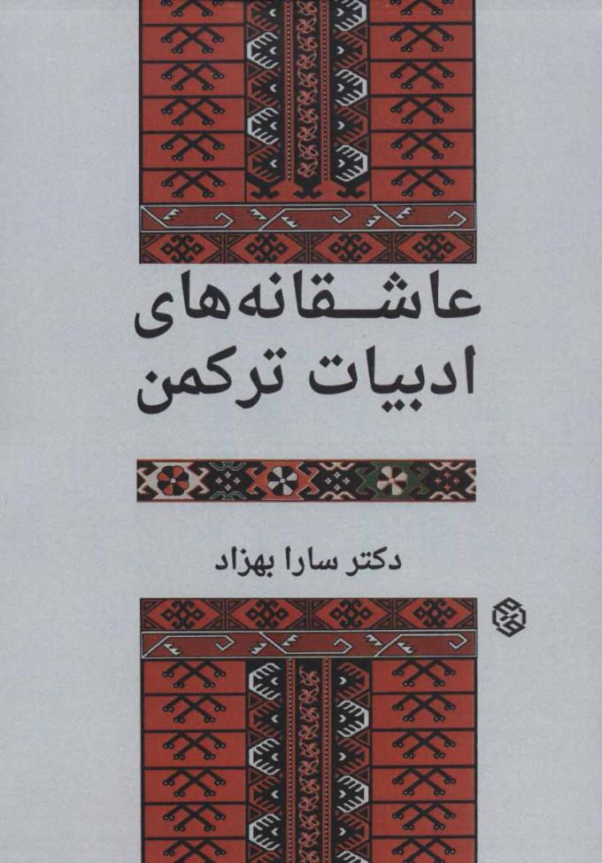 عاشقانه های ادبیات ترکمن