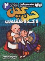 سفر حسن کچل به قصه های شیرین ایرانی 2 (حسن کچل و کدو قلقله زن)