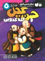 سفر حسن کچل به قصه های شیرین ایرانی 5 (حسن کچل و کله کدویی)