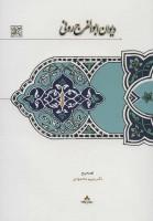 دیوان ابوالفرج رونی (دیوان های شعر فارسی)