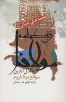 زندگینامه مولانا جلال الدین (سوانح مولانا روم)
