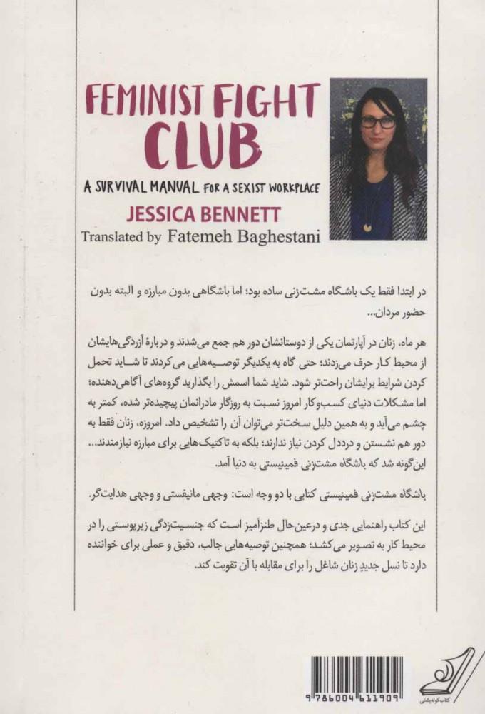 باشگاه مشت زنی فمینیستی (راهنمای بقا در محیط های جنسیت زده)