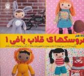 دنیای هنر عروسک های قلاب بافی 1